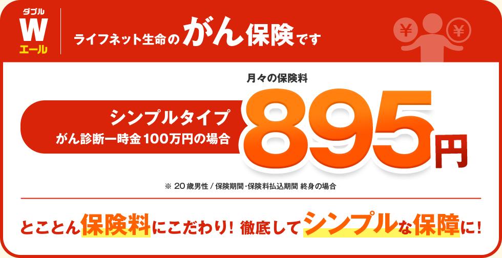 ライフ ネット 生命 が ん 保険
