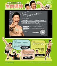 吉本プロモサイト「動画で見る特別コント講座 生命保険」